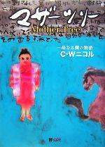 マザーツリー 母なる樹の物語(単行本)