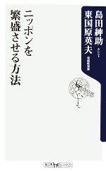 ニッポンを繁盛させる方法(角川oneテーマ21)(新書)