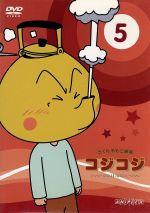 さくらももこ劇場コジコジ~COJI-COJI~5(通常)(DVD)
