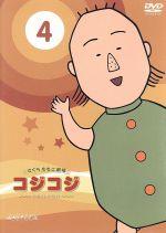 さくらももこ劇場コジコジ~COJI-COJI~4(通常)(DVD)