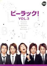 ビーラック! vol.3(通常)(DVD)