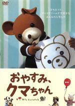 おやすみ、クマちゃん 劇場版 スタンダード・エディション(通常)(DVD)