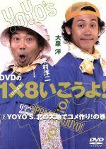 DVDの1×8いこうよ!(2)YOYO'S、北の大地でコメ作り!の巻(通常)(DVD)