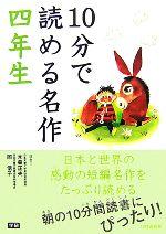 10分で読める名作(四年生)(児童書)