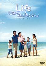 Life 天国で君に逢えたら メモリアル・エディション(通常)(DVD)