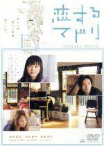 恋するマドリ(通常)(DVD)