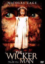 ウィッカーマン(通常)(DVD)