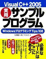 Visual C++ 2005実用サンプルプログラム WindowsプログラミングTips 108(単行本)