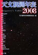 天文観測年表(2008)(単行本)