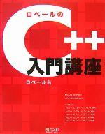 ロベールのC++入門講座(単行本)