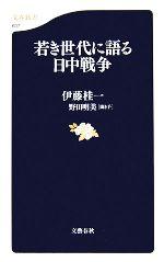 若き世代に語る日中戦争(文春新書)(新書)
