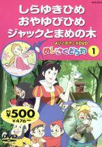 よいこのアニメDVD めいさくどうわ1 しらゆきひめ おやゆびひめ ジャックとまめの木(DVD)
