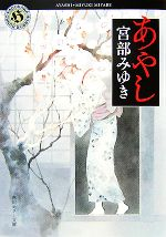 あやし(角川ホラー文庫)(文庫)