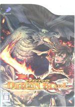 ドラゴンブレイド(ゲーム)