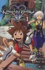 キングダムハーツ2 Short Stories(GAME NOVELS)(Vol.1)(新書)