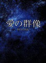 愛の群像 DVD‐BOX1&2(DVD)