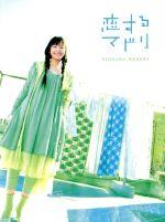恋するマドリ プレミアム・エディション(通常)(DVD)