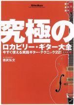 究極のロカビリー・ギター大全 ~今すぐ使える実践ギター・テク(通常)(DVD)