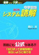 中学国語 出口のシステム読解 基礎から入試まで!(別冊(演習・総合問題)付)(単行本)