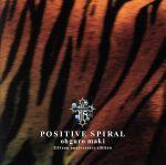 POSITIVE SPIRAL(初回生産限定盤)(DVD付)(特典DVD1枚付)(通常)(CDA)
