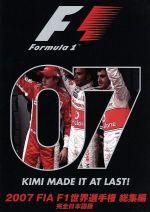 2007 FIA F1 世界選手権総集編[完全日本語版](通常)(DVD)