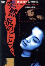 突然炎のごとく(DVD)