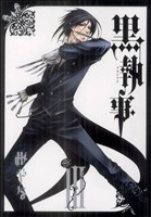 黒執事(3)(GファンタジーC)(大人コミック)