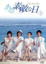 ある素敵な日 DVD-BOX Ⅱ(通常)(DVD)