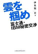雲を掴め 富士通・IBM秘密交渉(単行本)