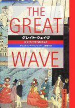 グレイト・ウェイヴ 日本とアメリカの求めたもの(単行本)