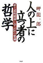 人の上に立つ者の哲学 武士道的精神に学ぶ10の要諦(単行本)