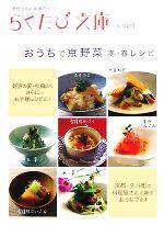 おうちで京野菜 冬・春レシピ(らくたび文庫)(文庫)