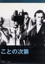 ことの次第(通常)(DVD)