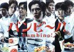 バンビ~ノ!DVD-BOX(通常)(DVD)