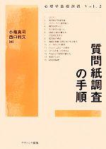 質問紙調査の手順(心理学基礎演習Vol.2)(単行本)