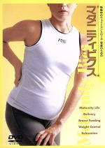 妊娠中のウェイトコントロール・安産のためのマタニティビクス(DVD)