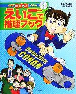 名探偵コナン えいごで推理ブック(CD1枚付)(児童書)