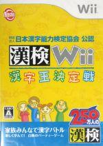 財団法人日本漢字能力検定協会公認 漢検Wii ~漢字王決定戦~(ゲーム)