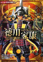 戦国人物伝 徳川家康(コミック版日本の歴史3)(児童書)