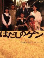 はだしのゲン(通常)(DVD)
