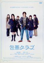 包帯クラブ(通常)(DVD)