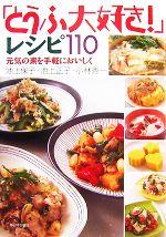 「とうふ大好き!」レシピ110 元気の素を手軽においしく(単行本)