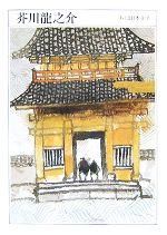 芥川龍之介 1892‐1927(ちくま日本文学002)(文庫)