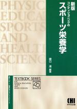 コンディショニングのスポーツ栄養学 新版(単行本)