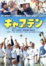 キャプテン(通常)(DVD)