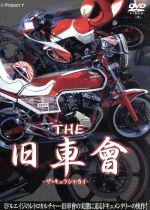 THE 旧車會(通常)(DVD)