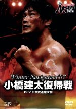 PRO-WRESTLING NOAH Winter Navigation'07 12.2 日本武道館大会(通常)(DVD)