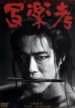 写楽考(通常)(DVD)