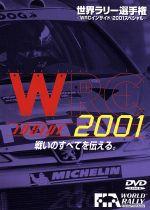 世界ラリー選手権 <WRCインサイド/2001スペシャル>(DVD)