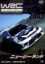 WRC 世界ラリー選手権 2003 Vol.4 ニュージーランド(DVD)
